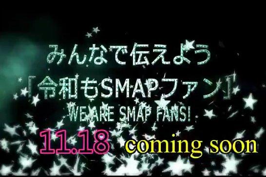 SMAPファンが立ち上げた動画のサイト(ツイッターより)