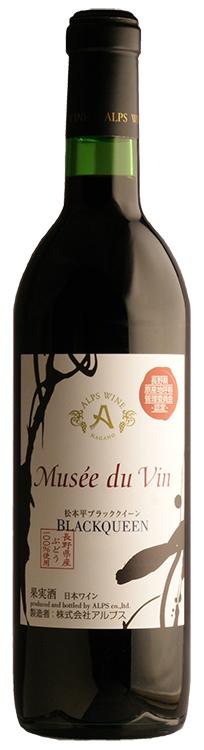 アルプス社の日本固有種のぶどうを使った赤ワイン「ミュゼ・ドゥ・ヴァン 松本平ブラッククイーン」(1540円)
