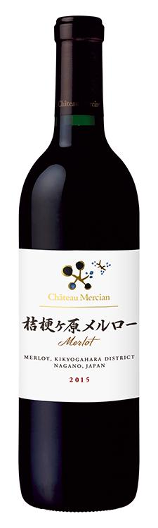 「シャトー・メルシャン 桔梗ヶ原メルロー2015」(1万3244円)