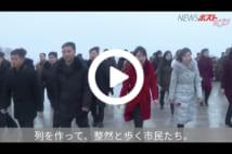 【動画】整然と、しかし異様な「金正日総書記・没後8年の献花」