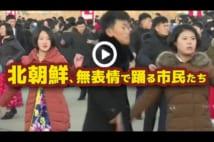 【動画】北朝鮮で氷点下の中、集団ダンス 寒すぎて無表情に