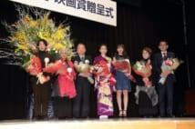 「第42回山路ふみ子映画賞」の贈呈式の様子