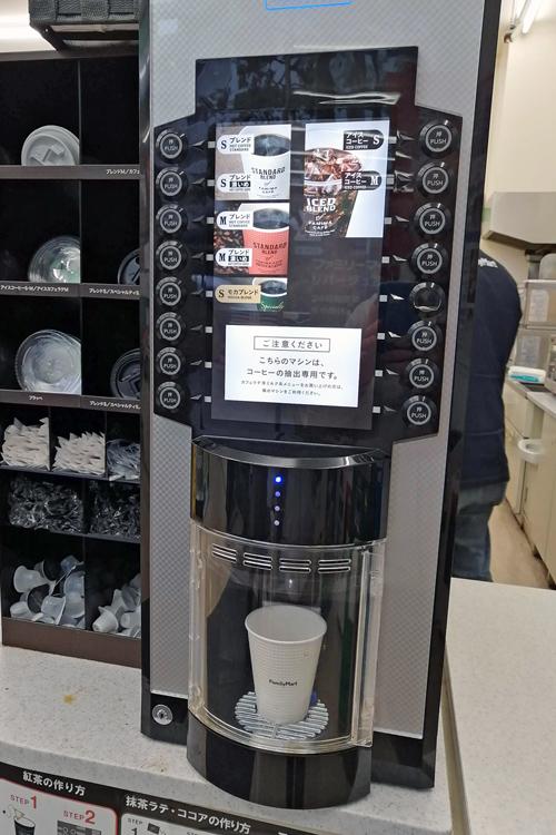 2018年より新型マシンを導入した「ファミマカフェ」