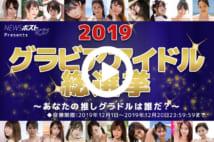 【動画】グラビアアイドル総選挙開催! あなたの推しグラドルは誰だ?