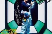 『Quick Japan』vol.147の表紙はPUNPEE 50Pページ大特集