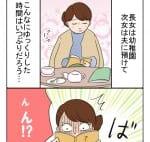 楽しい時間はあっという間…:今夜は納豆ご飯だけでいいですか?【第66回】