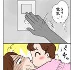 Kiss・me:今夜は納豆ご飯だけでいいですか?【第67回】