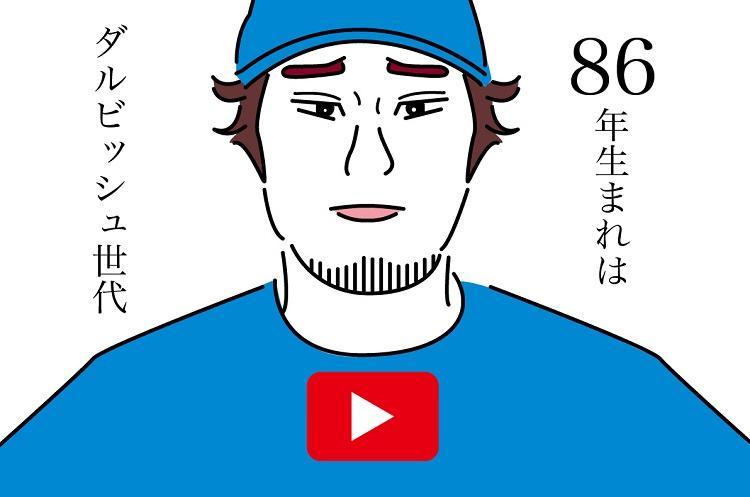 YouTuber適性が高いダルビッシュ有(イラスト/ヨシムラヒロム)
