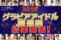 2019グラビアアイドル総選挙【最終結果発表】 優勝は?