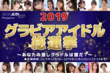 2019 グラビアアイドル総選挙~あなたの推しグラドルは誰だ?~