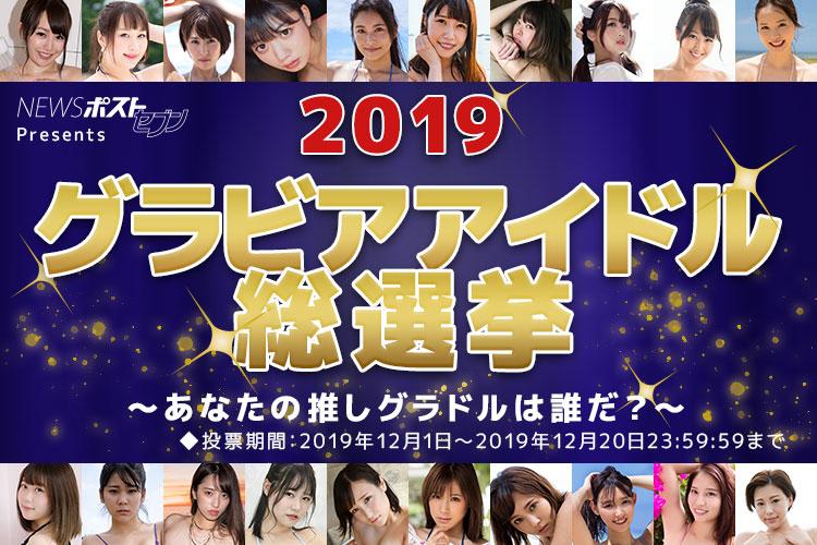 2019グラビアアイドル総選挙【中間発表】 入賞賞品も追加発表!