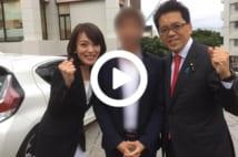 【動画】今井絵理子 半グレリーダー 疑惑男性との写真流出