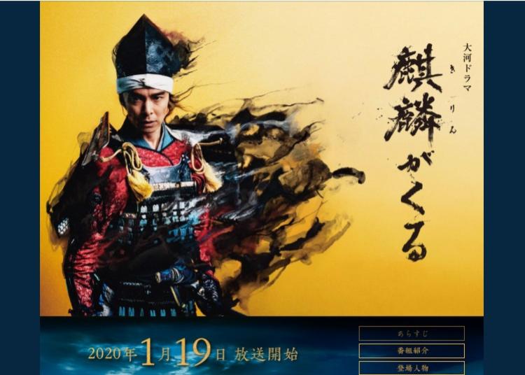 NHK大河ドラマ『麒麟がくる』公式サイトより