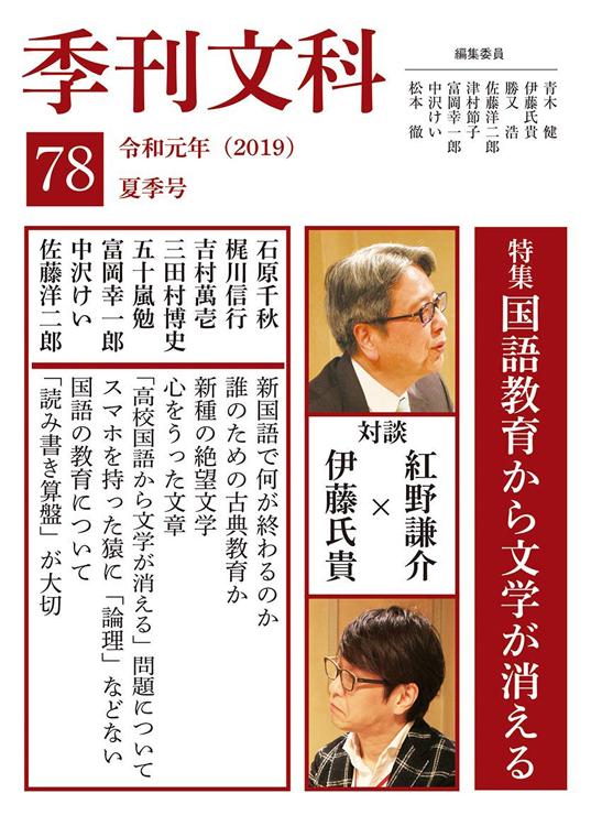 『季刊文科78 令和元年夏季号』