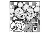 """高田文夫氏 一月の楽しみは還暦年男が演じる""""浪花の寅さん"""""""