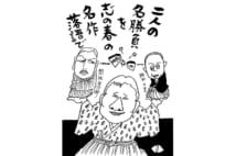 立川志の春 師匠・志の輔が良い手本となった『阪田三吉物語』