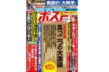 週刊ポスト 2020年1月17・24日号目次
