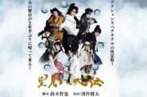 舞台『里見八犬伝』は個性的な俳優が勢揃い(公式HPより)