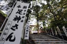 「健脚の神」の三重・宇治神社にはマラソン、サッカー、競輪など「足が命」のアスリートも訪れる