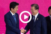 【動画】韓国が日韓首脳会談に向け歩み寄り 関係改善はあるか