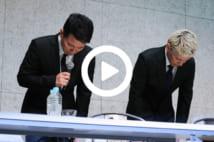 【動画】宮迫と田村の謝罪会見映像 吉本がTV局に「使用禁止令」