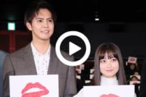 【動画】橋本環奈と片寄涼太のキスシーンに遠藤憲一は…