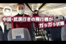 【動画】中国・武漢行きの飛行機、あまりにもガラガラで衝撃