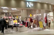 ニトリが参入した女性衣料専門店「Nプラス」