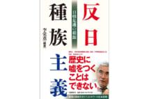 【関川夏央氏書評】反日に熱狂する隣国を内側から描く