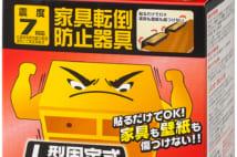 お金持ちが2000円以上する家具転倒防止具を使うワケ
