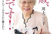 最高齢ニッセイ・セールスレディーの生き方をつづる『99歳、現役です!』