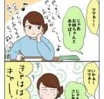妹想い:今夜は納豆ご飯だけでいいですか?【第69回】