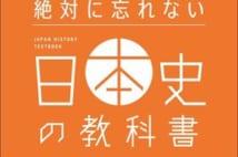 著者は高校教師にしてYouTuber!日本史を一つの物語として読み解く新感覚の教科書