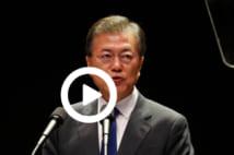 【動画】韓国・文在寅大統領が2年以上前に仕掛けた「反日時限爆弾」
