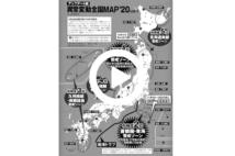 【動画】東大名誉教授が警鐘 東日本大震災前と同じ異常変動