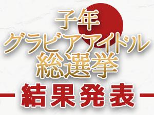 子年グラビアアイドル総選挙 結果発表