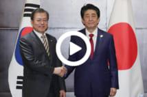 【動画】2020年、韓国が希望する日本との関係改善 高いハードルも