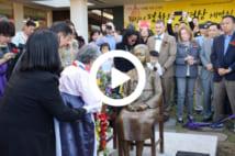 【動画】アメリカ国内に「慰安婦像」を建て続けるロビー団体の正体