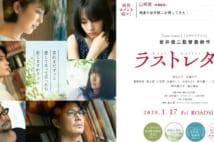 映画『ラストレター』で2役を演じ分けた広瀬すず(映画HPより)