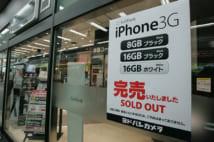 スマートフォン「iPhone 3G」が全国一斉発売し、即完売で話題に(撮影/矢口和也)