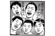 「お笑い第7世代」直感の名付けにしては秀逸、と高田文夫氏