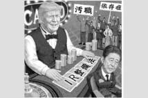 今秋にカジノ狂騒曲収束か、安倍首相は本気で取り組まぬと見る