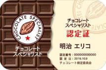 チョコレートが好きならチャレンジしたい資格(写真提供/チョコレート検定運営事務局)