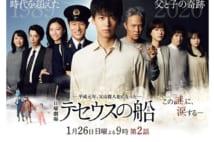 竹内涼真主演で話題の『テセウスの船』(公式HPより)