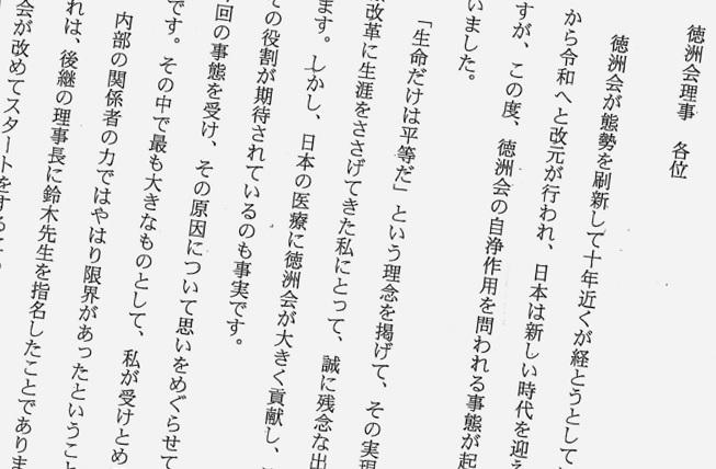 虎雄氏名義の文書