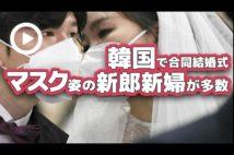 【動画】韓国で合同結婚式 マスク姿の新郎新婦が多数