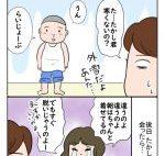 男子の母②:今夜は納豆ご飯だけでいいですか?【第73回】