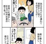 できる子の母:今夜は納豆ご飯だけでいいですか?【第75回】