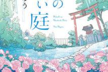 【今週はこれを読め! エンタメ編】明るく前向きな気持ちになれる連作短編集〜凪良ゆう『わたしの美しい庭』