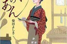 【今週はこれを読め! エンタメ編】夢に向かって進む女子の物語〜柴田よしき『お勝手のあん』